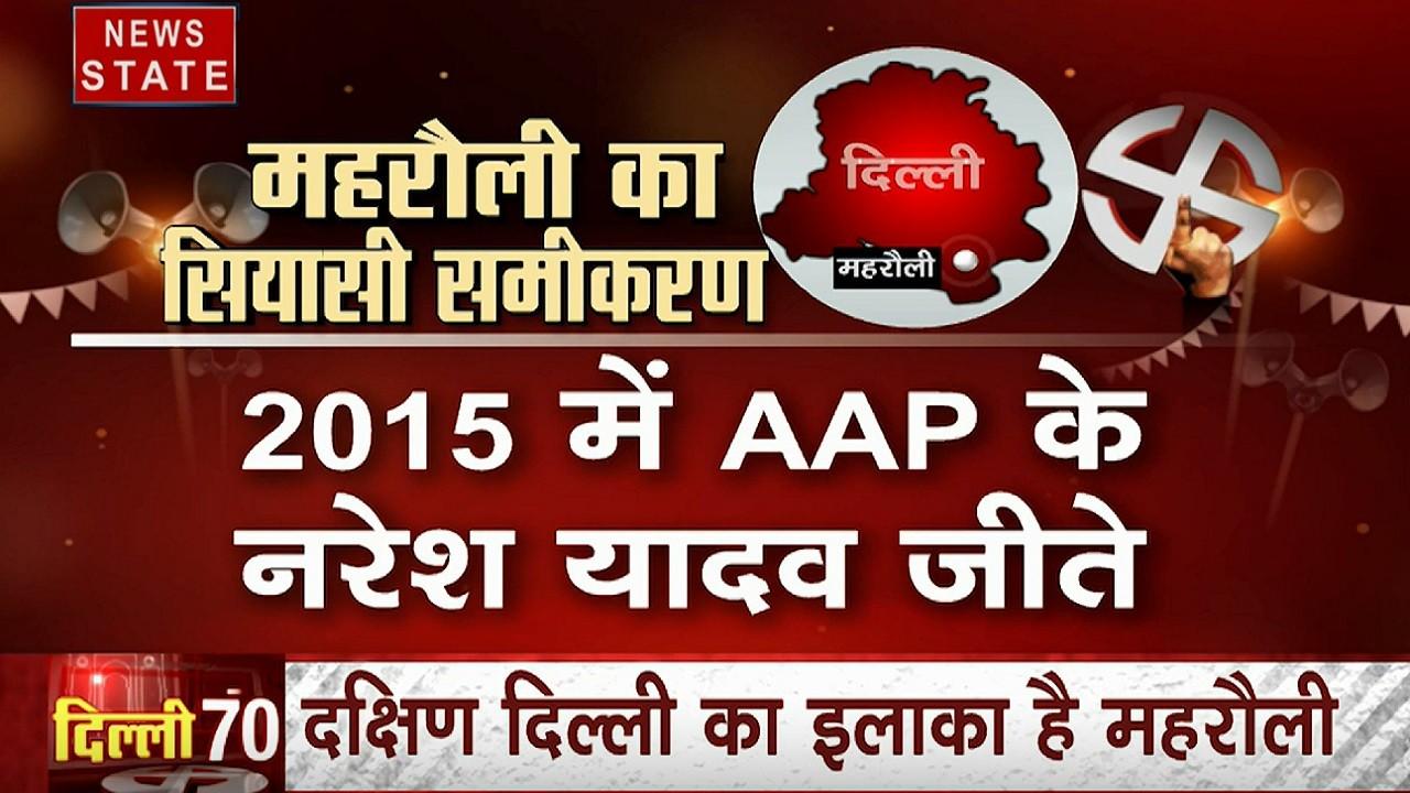 Delhi Assembly Election: देखिए दिल्ली के महरौली से क्या है जनता का मन