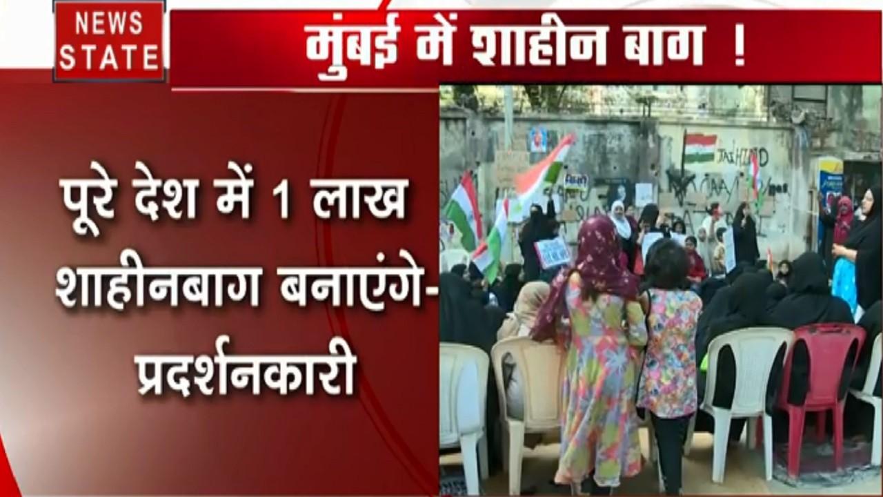 Mumbai: पूरे देश में 1 लाख शाहीन बाग बनाएंगे प्रदर्शनकारी