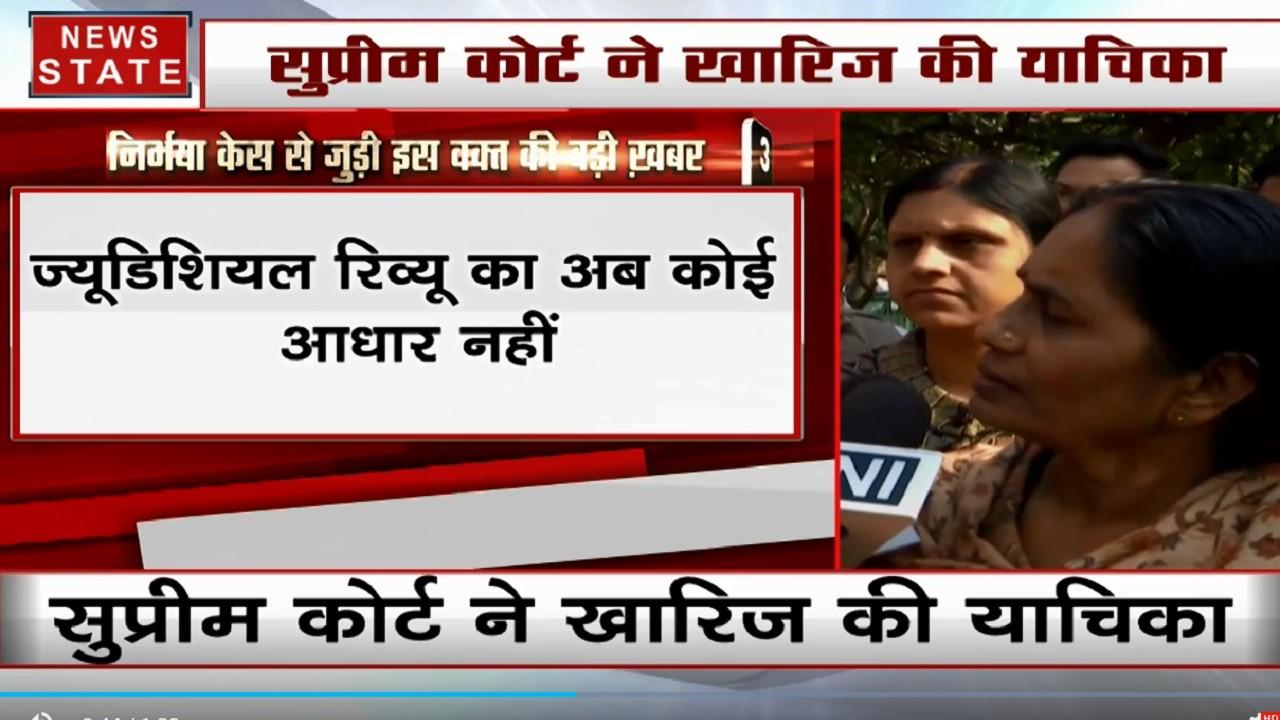 Nirbahaya Case: दोषी मुकेश की याचिका खारिज होने के बाद निर्भया की मां बोलीं- 1 फरवरी को फांसी होकर रहेगी