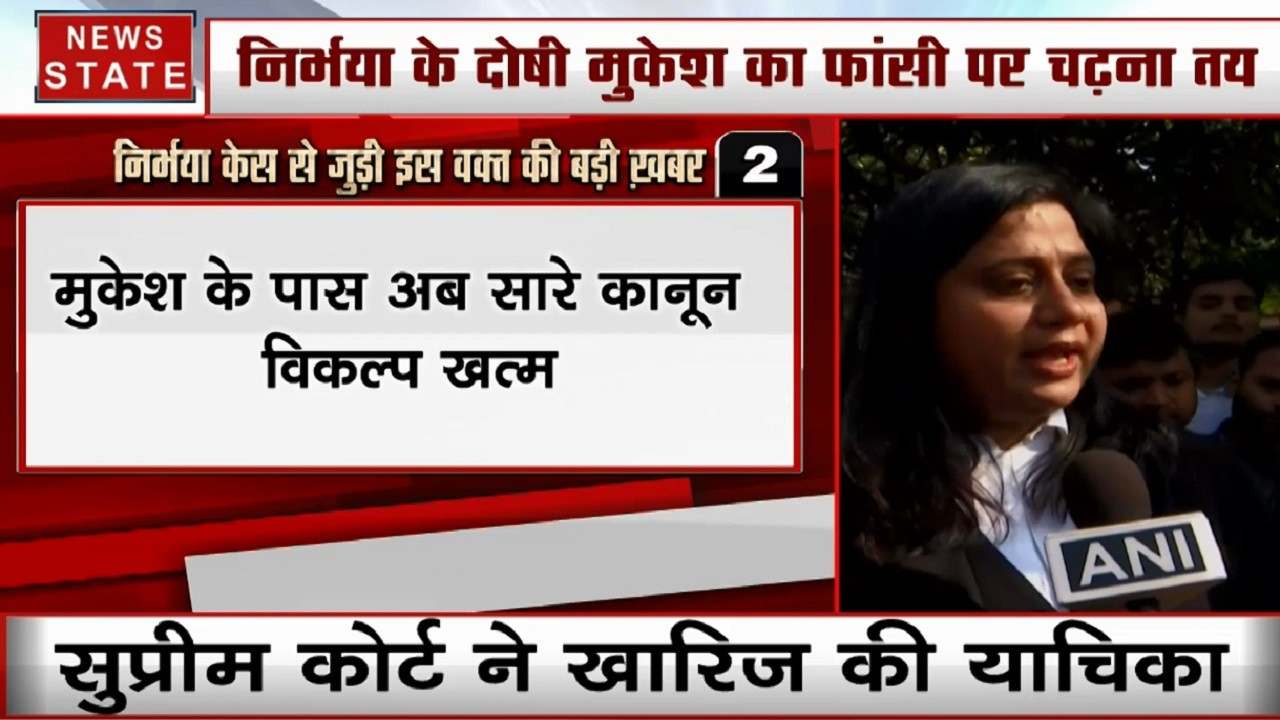 Nirbhaya Case: निर्भया के दोषी मुकेश का फांसी पर चढ़ना तय, SC ने खारिज की याचिका