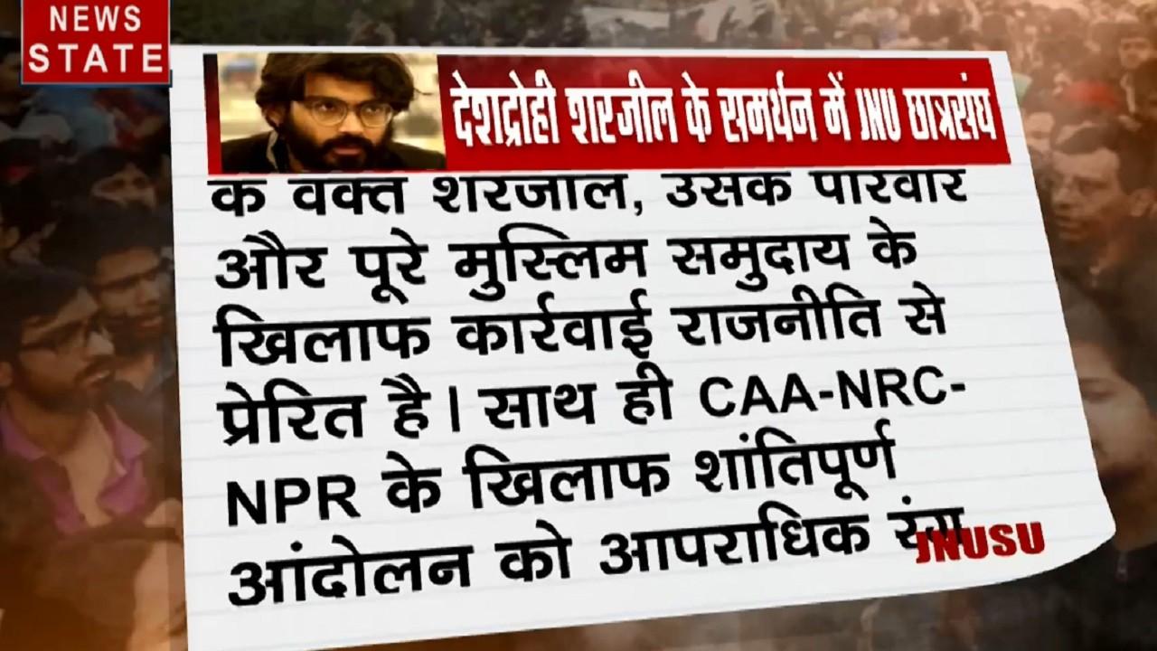 देशद्रोही शरजील इमाम के समर्थन में उतरा JNU छात्रसंघ, सरकार पर सियासत करने का लगाया आरोप