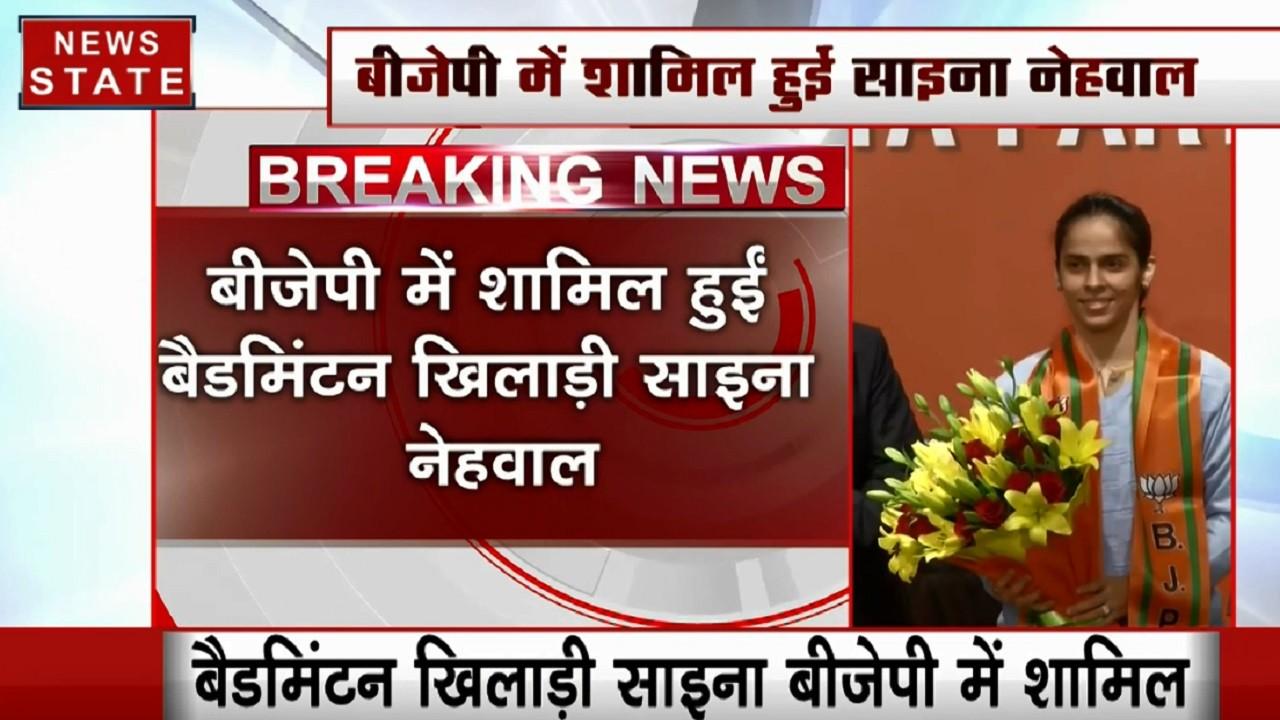BJP में शामिल हुईं बैडमिंटन खिलाड़ी साइना नेहवाल, दिल्ली में बीजेपी के लिए करेंगी प्रचार
