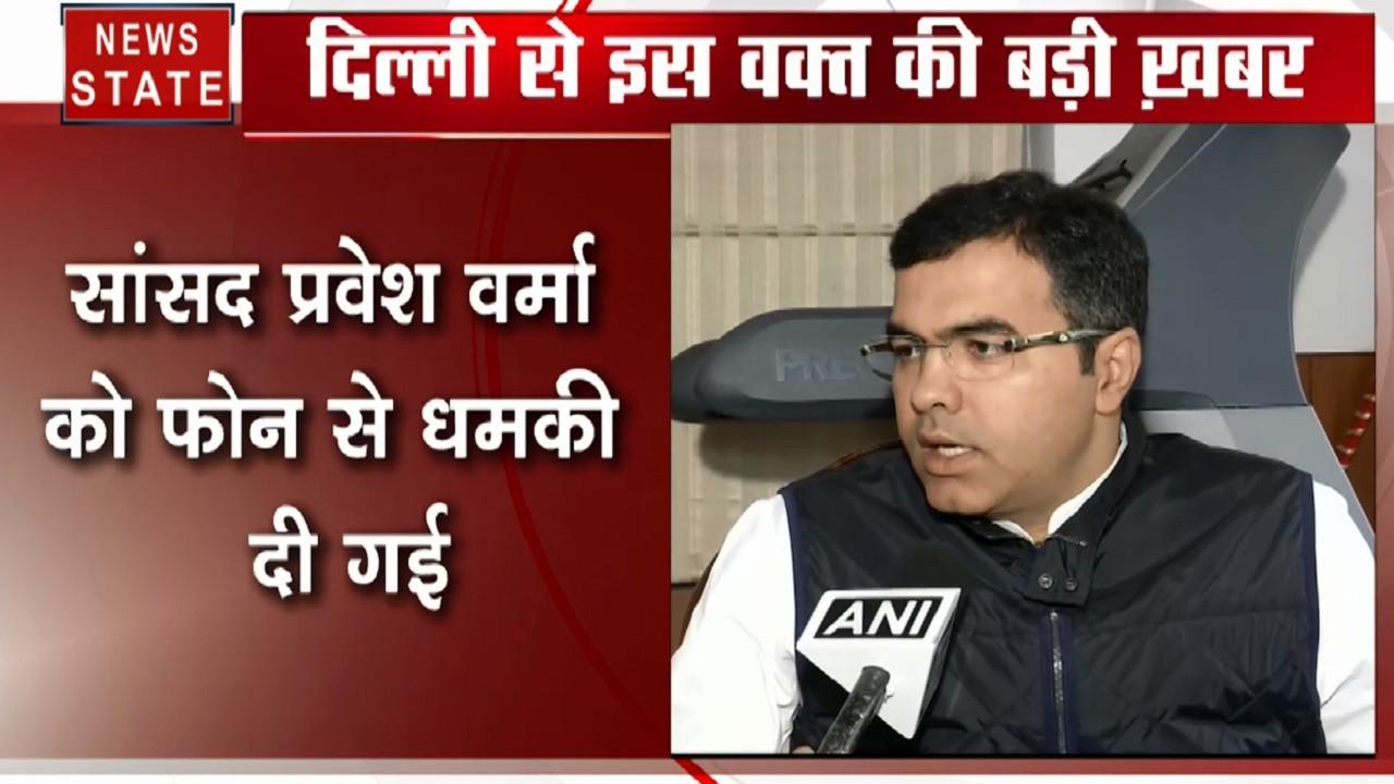 बीजेपी सांसद प्रवेश वर्मा को मिली धमकी, फोन करने वाले ने कहा- जहां से आए हो वहीं पहुंचा देंगे