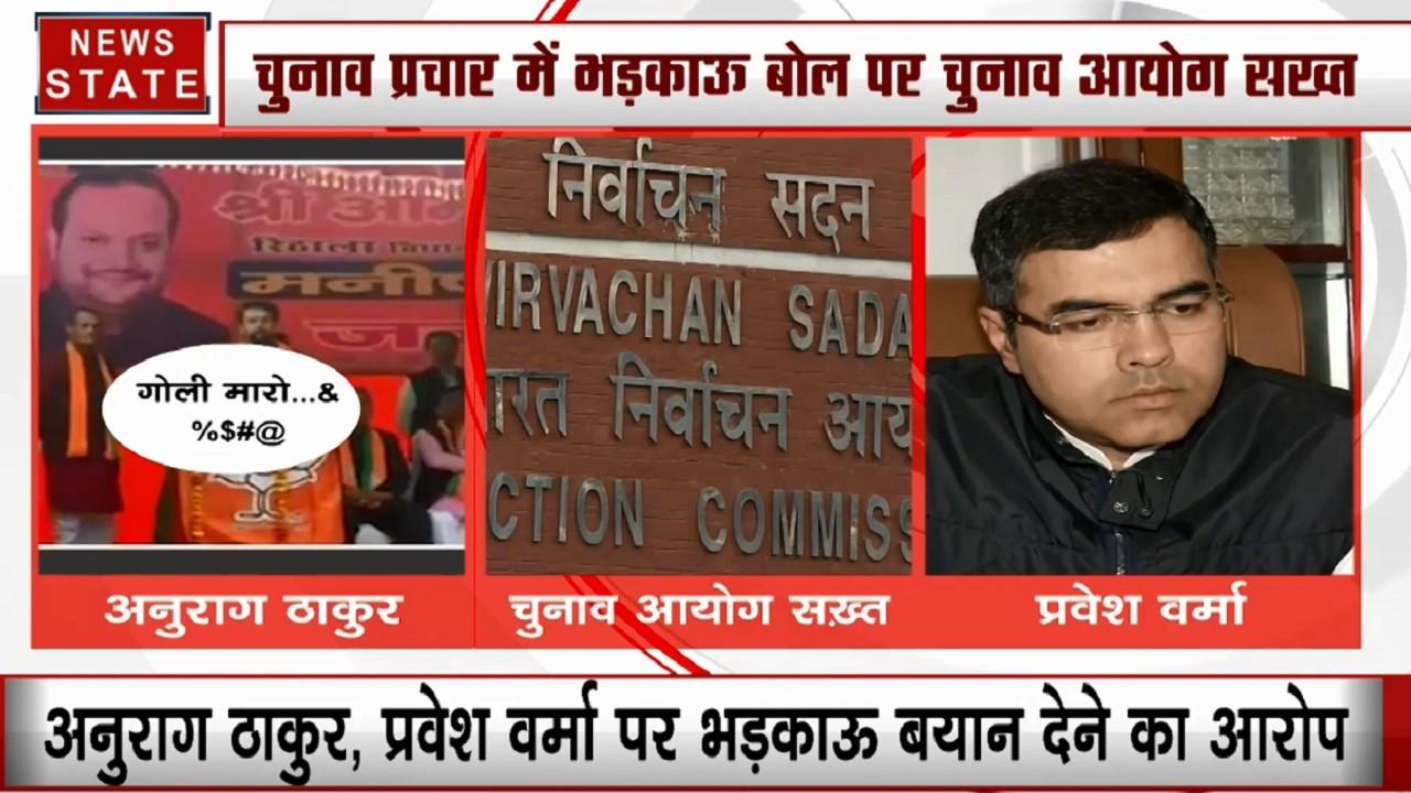चुनाव प्रचार में भड़काऊ बोल पर EC सख्त, प्रचार लिस्ट से अनुराग ठाकुर, प्रवेश वर्मा का नाम हटाए BJP