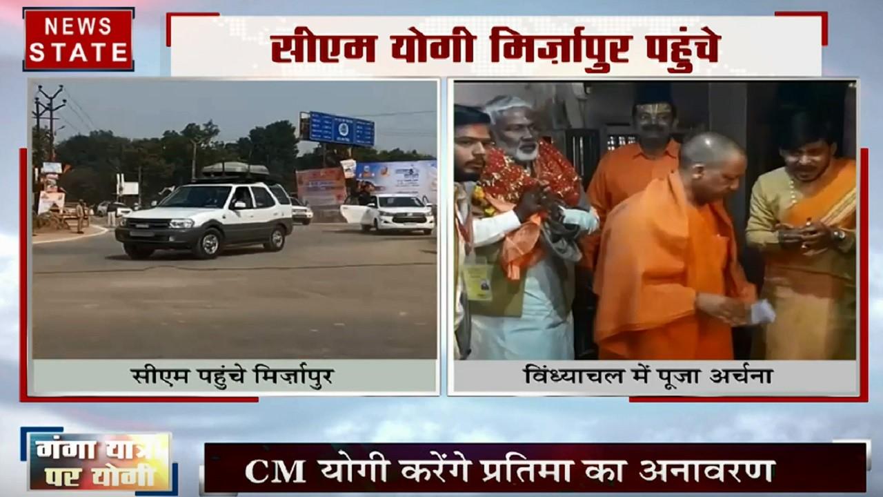 Khabar Vishesh: गंगा यात्रा का आज तीसरा दिन, मिर्जापुर पहुंचे सीएम योगी, साकेत कोर्ट में शरजील की पेशी
