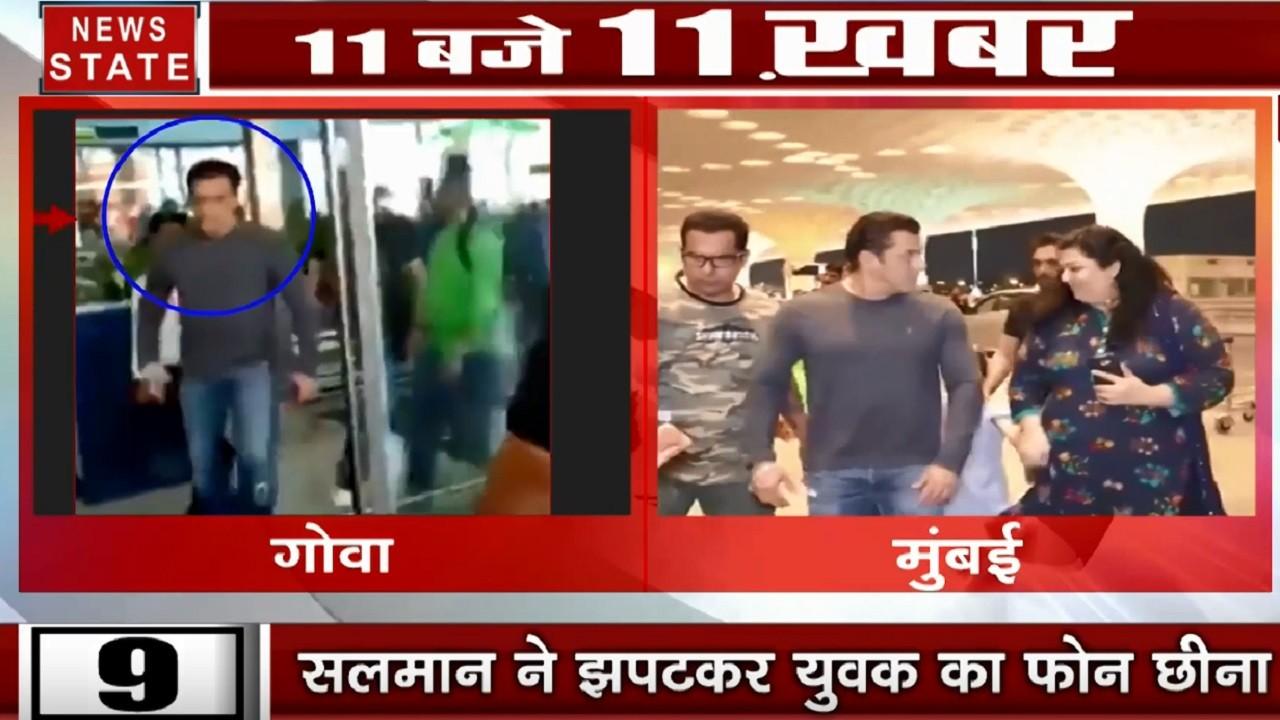Entertainment: फैन्स पर फूटा सलमान खान का गुस्सा, सेल्फी लेते फैन का छीना फोन, महिला से नाराजगी