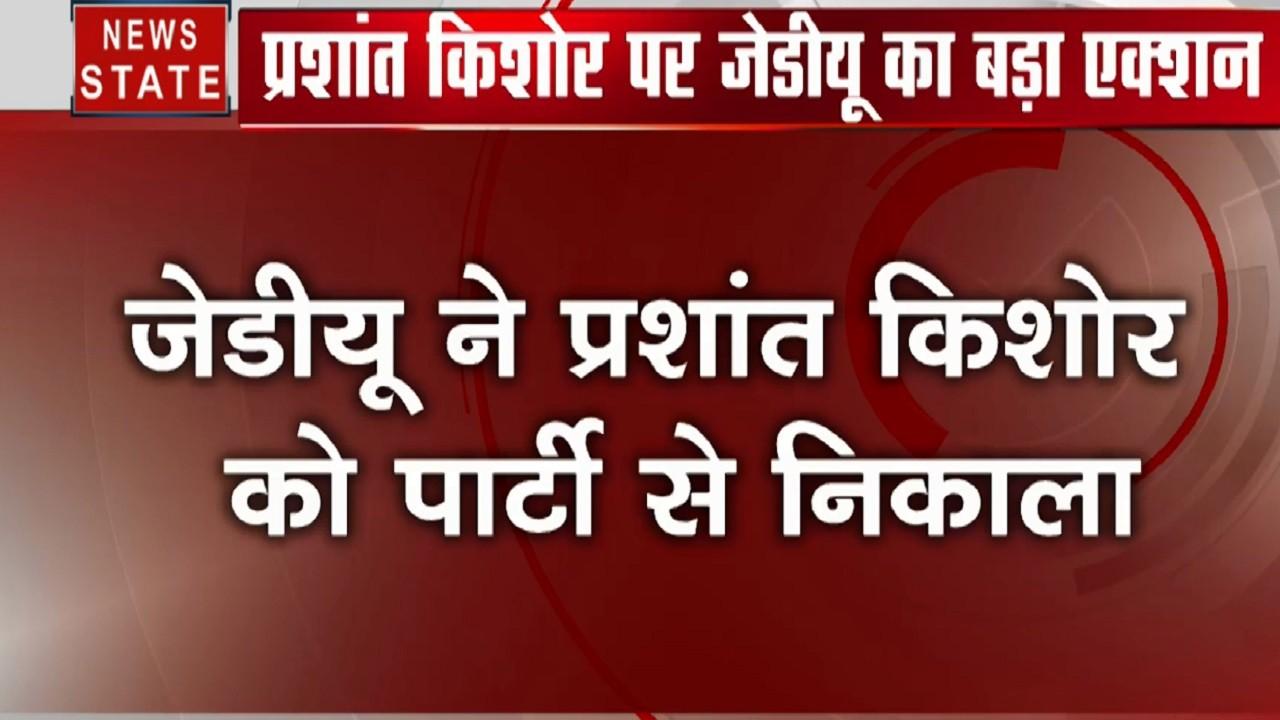 Bihar: नीतीश कुमार ने पवन वर्मा और प्रशांत किशोर को किया पार्टी से बाहर