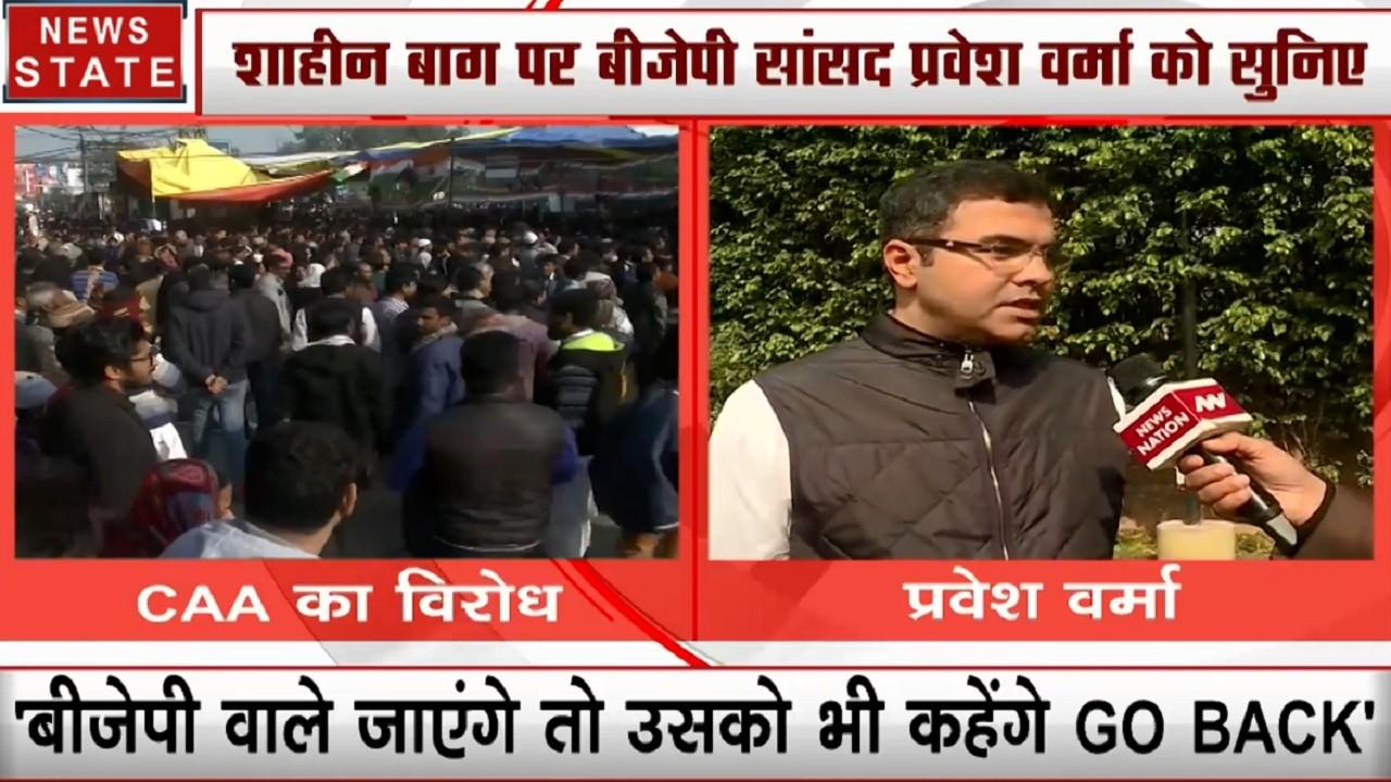 CAA Protest: BJP ने प्रवेश वर्मा ने शाहीन बाग धरने पर कसा तंज, देखें वीडियो