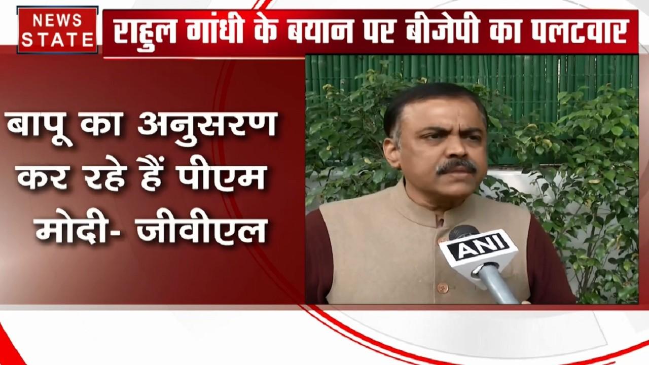 राहुल गांधी के बयान पर बीजेपी सांसद GVL नरसिम्हा का पलटवार- पीएम मोदी बापू के बताए रास्ते पर चल रहे हैं