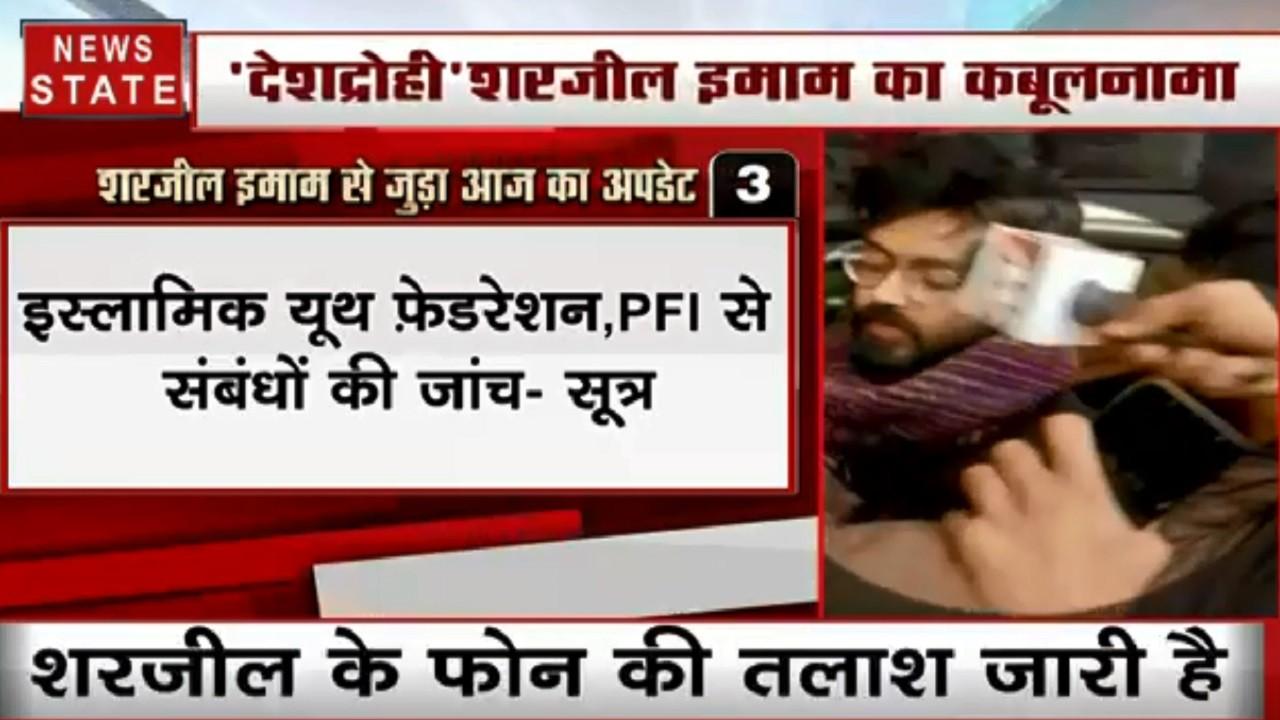 शरजील इमाम से पूछताछ में बड़ा खुलासा- मन में कट्टरता, भारत को इस्लामिक राष्ट्र बनाने की चाहत