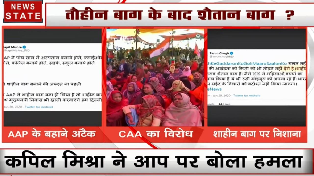 दिल्ली चुनाव में बीजेपी नेताओं के तीखे तेवर, राष्ट्रीय सचिव तरुण चुघ ने की ISIS संगठन से की शाहीन की तुलना