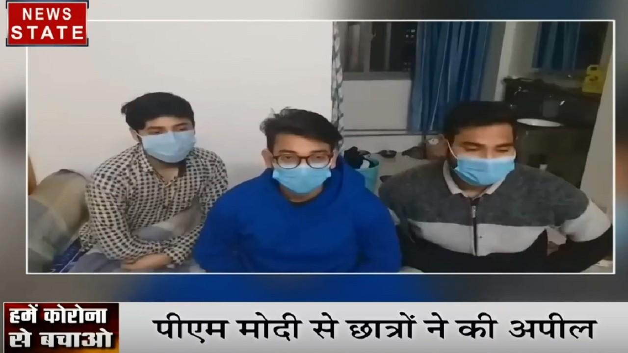 Madhya pradesh: चीन में फंसे खरगोन के दो छात्र, पीएम मोदी की देश वापस लाने की अपली