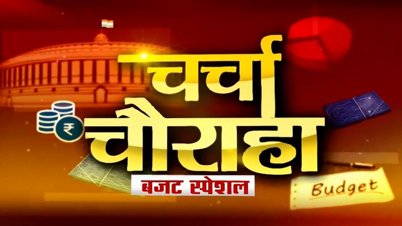 Charcha Chauraha: देखिए आम बजट से जबलपुर की गृहणियों को कितनी उम्मीदें