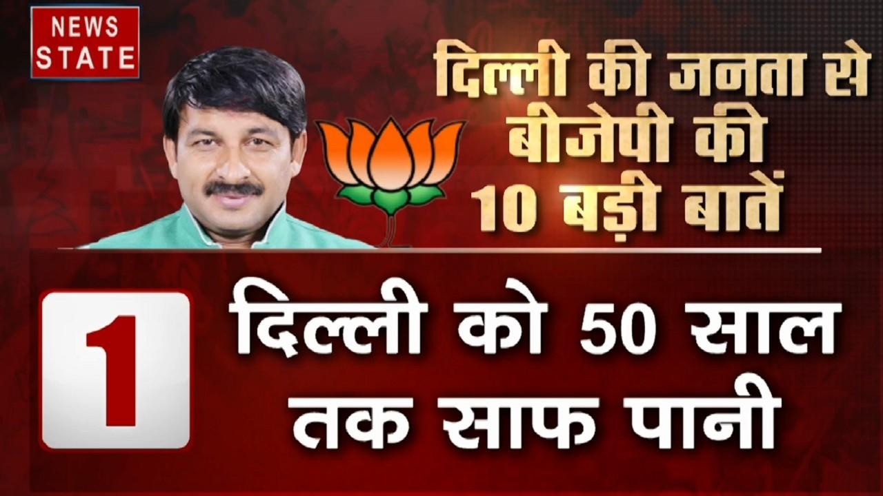 Delhi Assembly Election: बीजेपी ने दिल्ली की जनता के लिए जारी किया अपना घोषणा पत्र