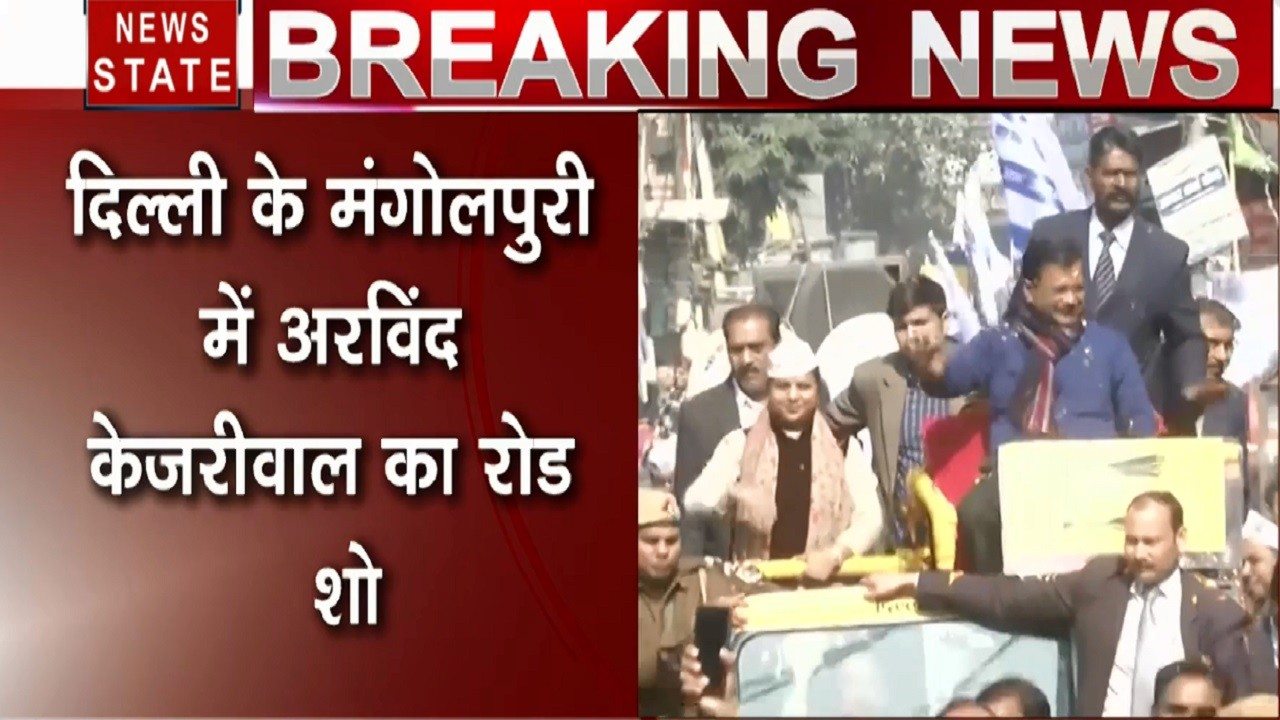 Delhi Assembly Election: मंगोलपुरी- राखी बिड़ला के समर्थन में केजरीवाल का रोड़ शो