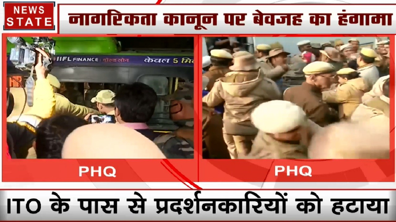 CAA Protest: दिल्ली मुख्यालय के सामने से प्रदर्शनकारियों को हटाया गया