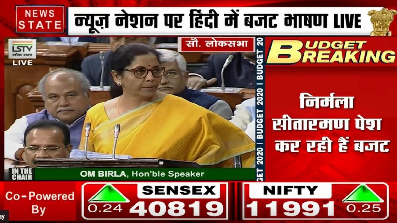 Budget 2020 Live Speech: बजट भाषण में वित्त मंत्री बोलीं- केंद्र सरकार का कर्ज मार्च 2014 में 52.7% से घटकर मार्च 2019 में 48.7% हो गया
