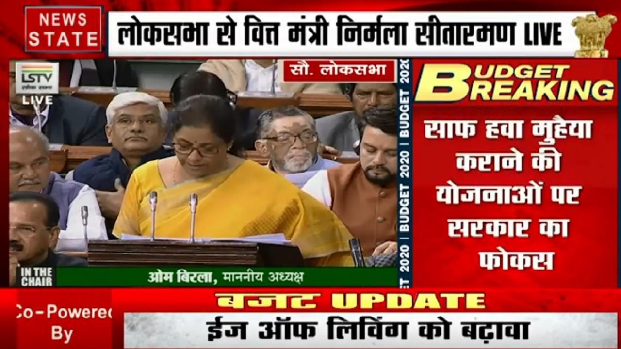 Budget 2020 Live Speech: निर्मला सीतारमण बोलीं- PM मोदी ने देश को आयुष्मान भारत दिया, सरकार की चाहत लोगों की खुशहाली
