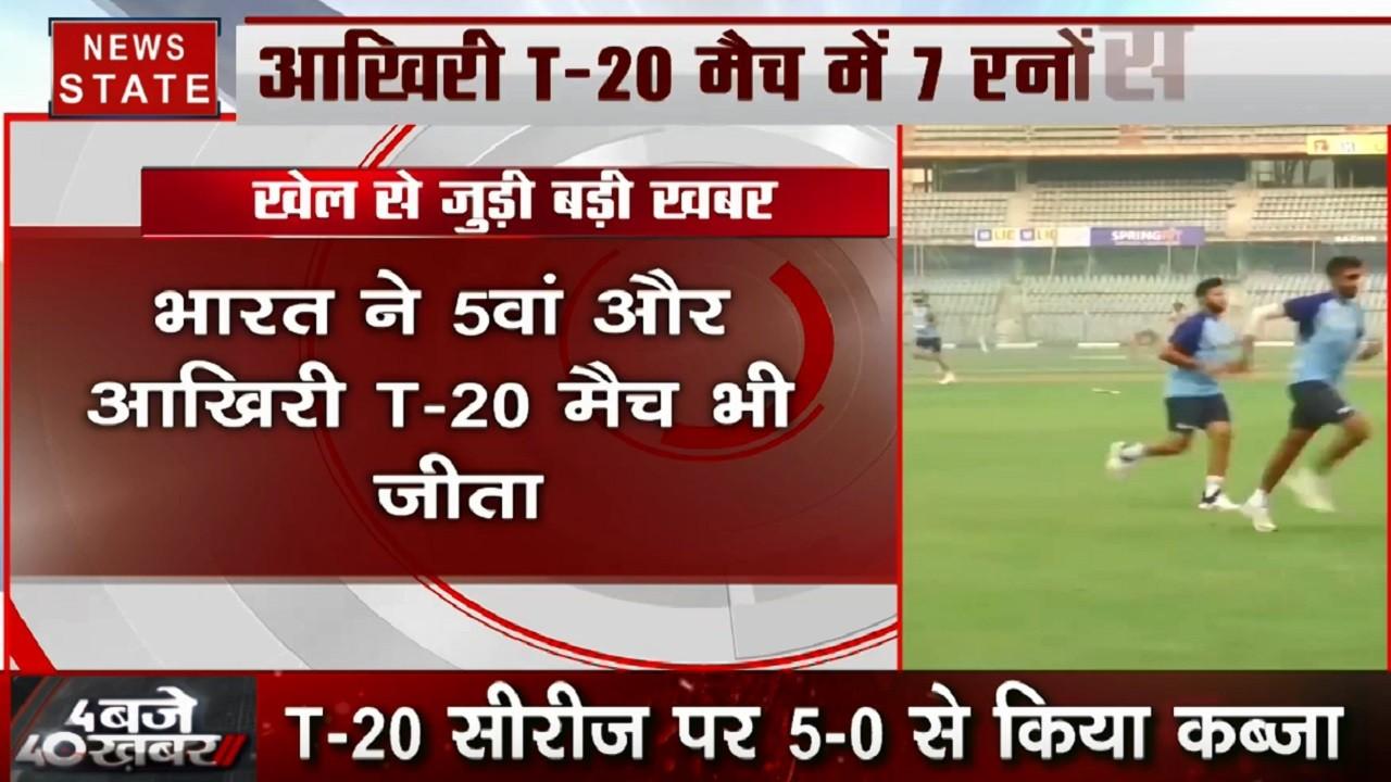 Sports: टीम इंडिया ने 7 रन से जीता आखिरी T-20 मैच, न्यूजीलैंड का 5-0 से क्लीनस्वीप