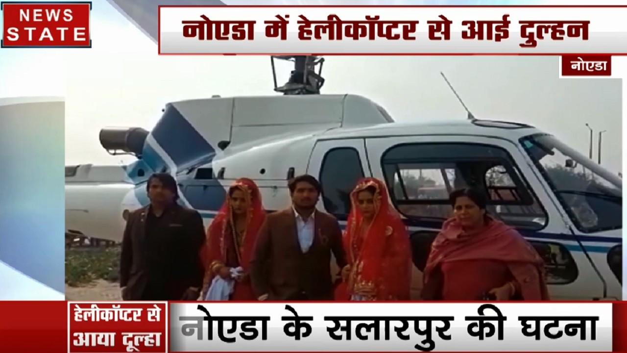 नोएडा के सलारपुर में आई अनोखी बारात, हेलीकॉप्टर से उतरीं दुल्हनें, बारात देखने उमड़ी भीड़