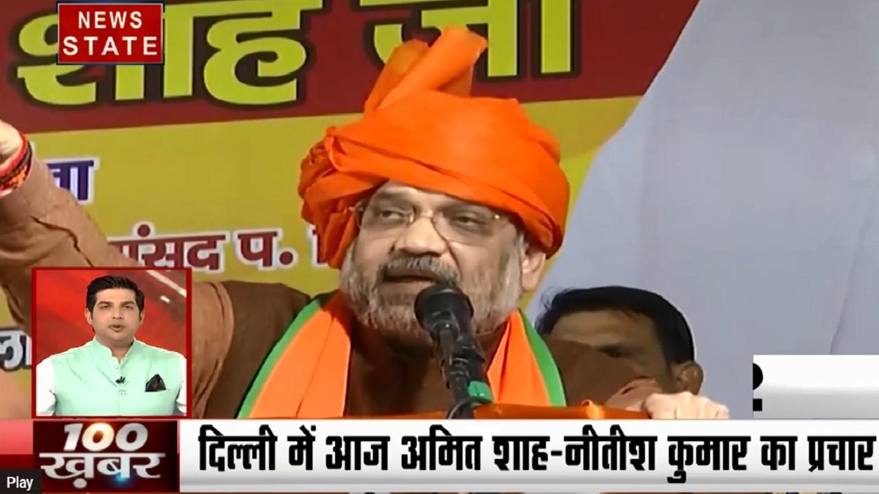 100 Khabrein: दिल्ली में आज अमित शाह- नीतीश कुमार का प्रचार, आम बजट में सरकार का किसानों को तोहफा