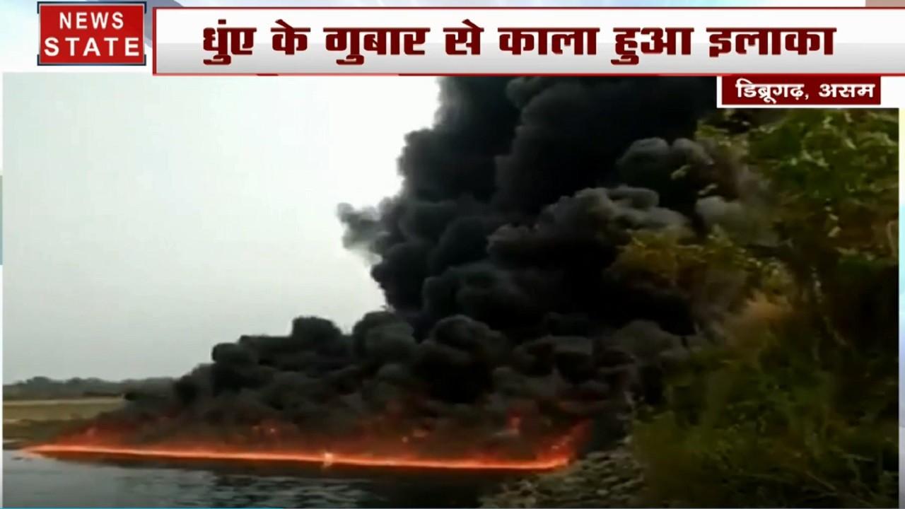 असम में 3 दिन से नदी में लगी भीषण आग, लंदन में सुपर मार्केट के बाहर आतंकी हमला