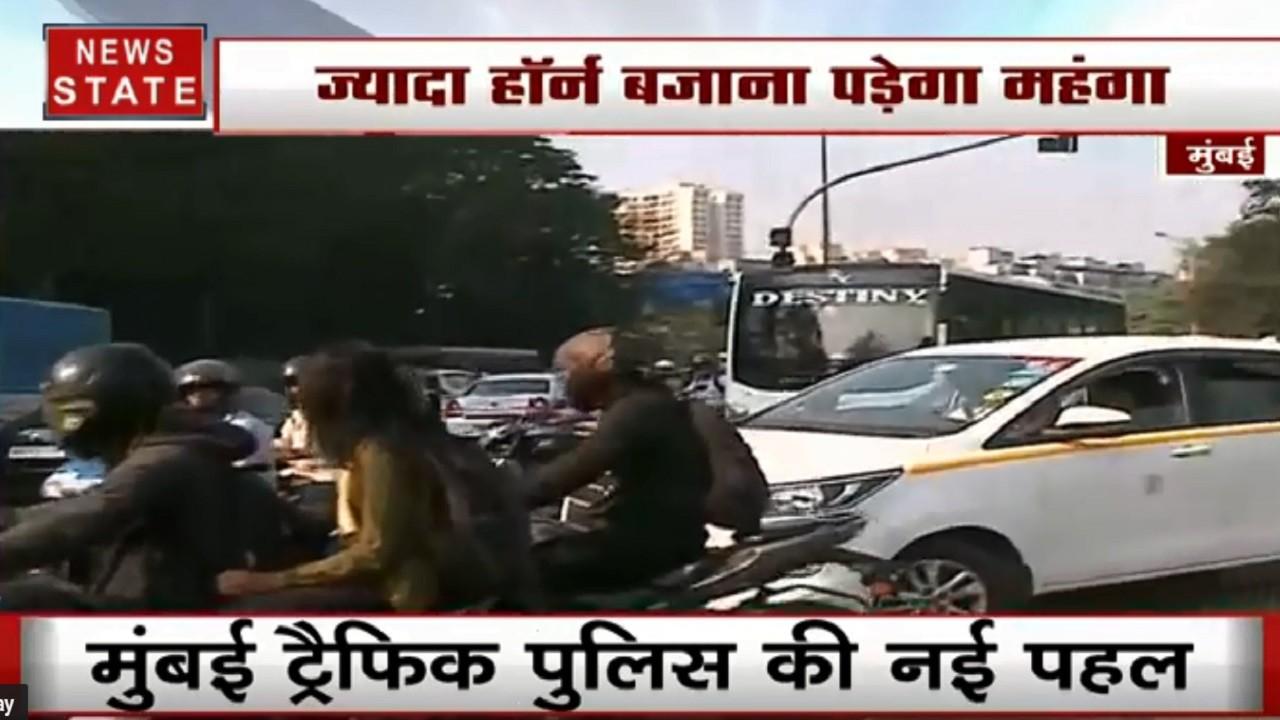 मुंबई ट्रैफिक पुलिस की नई पहल, ज्यादा हॉर्न बजाने पर बज उठेगा Punishable Signal, वेटिंग टाइम भी बढ़ेगा