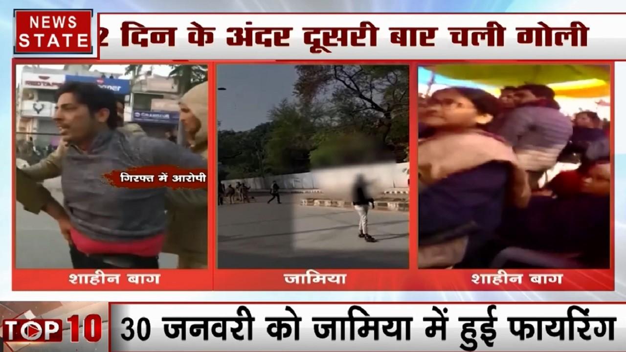 अनुराग ठाकुर के भड़ाकाऊ बयान की आड़ में बदमाशों के निशाने पर आया जामिया- शाहीन बाग का प्रदर्शन