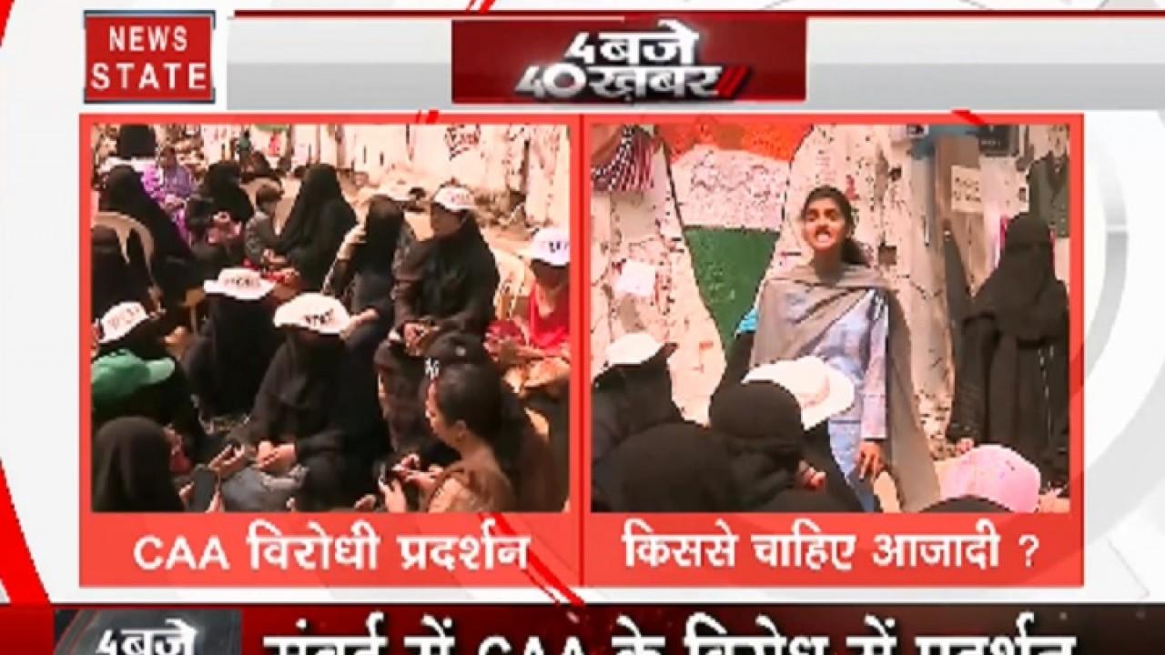 मुंबई में CAA के विरोध में प्रदर्शन, भारी संख्या में बच्चे शामिल