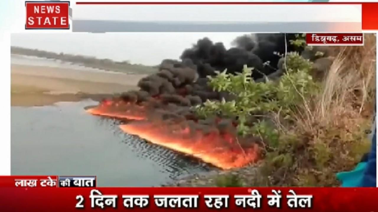 लाख टके की बात: पानी में आग से हड़कंप, सहमे आसपास के लोग, 2 दिन तक जलती रही नदी