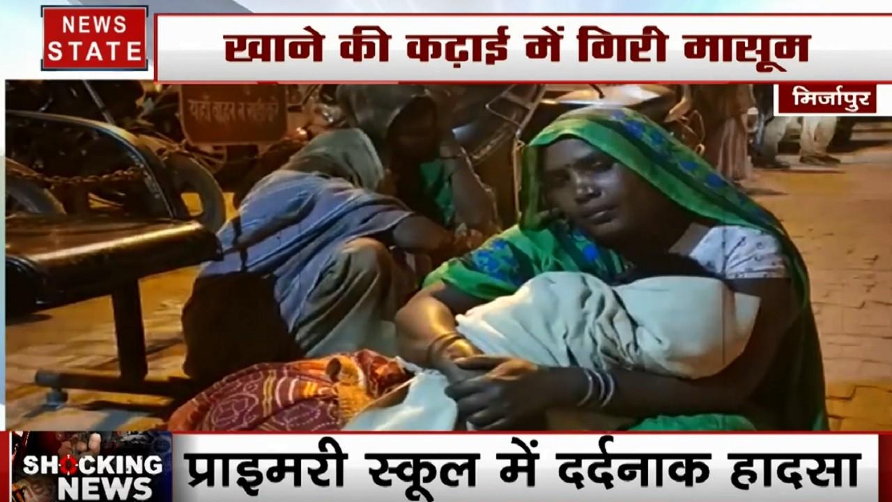 UP: मिर्जापुर के प्राइमरी स्कूल में दर्दनाक हादसा, मिड डे मील के खौलती कढ़ाई में गिरने से मासूम की मौत