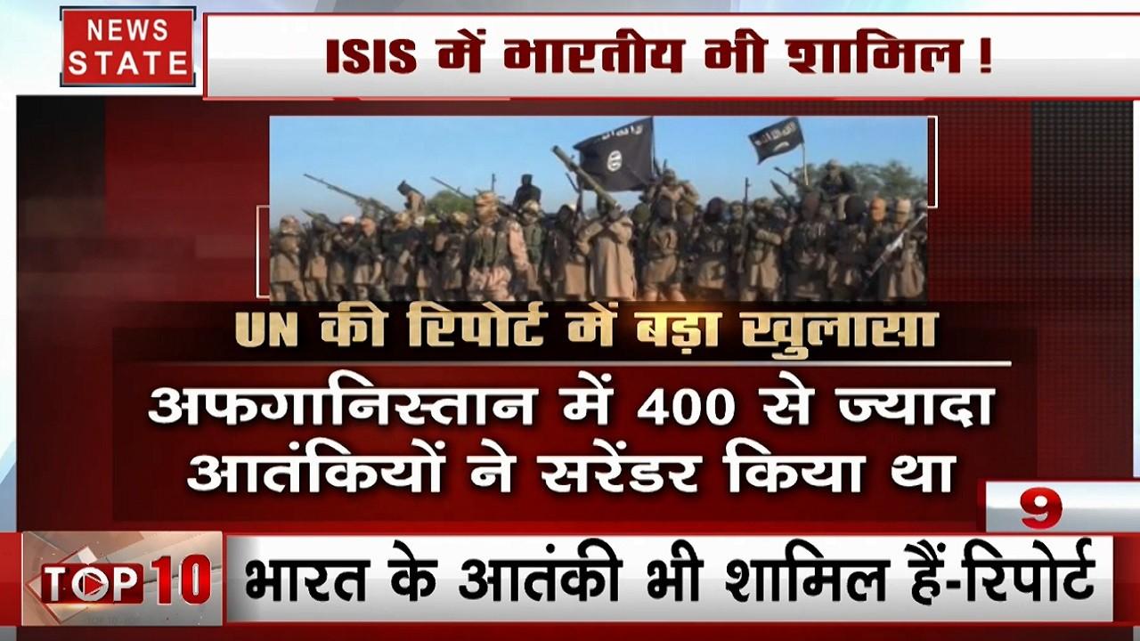 UN की रिपोर्ट में बड़ा खुलासा, अफगानिस्तान में 400 ISIS आतंकियों का सरेंडर, भारत के आतंकी भी शामिल