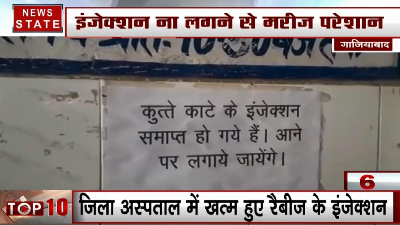 Ghaziabad: जिला अस्पताल में खत्म हुए रैबीज के इंजेक्शन, मरीजों को हो रही दिक्कतों से मचा हड़कंप