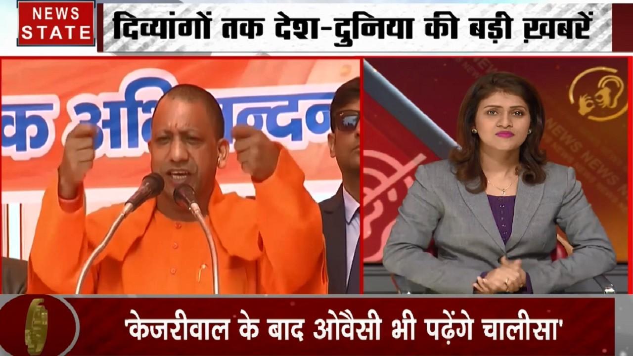 Samachar Vishesh: हनुमान जी के शरण में पहुंचे बीजेपी नेता, सीएम योगी का केजरीवाल पर निशाना