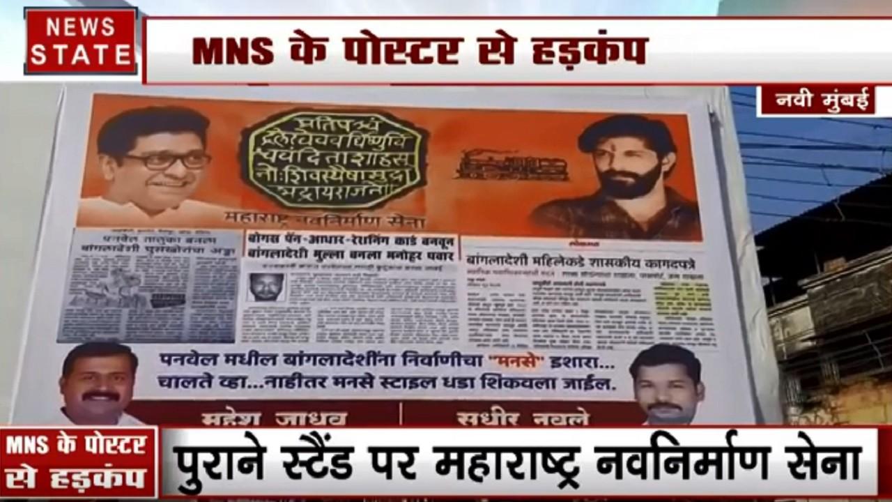 Mumbai: MNS के पोस्टर्स से मचा हड़कंप, बांग्लादेशी घुसपैठियों को मुंबई से भगाने के लिए फरमान जारी