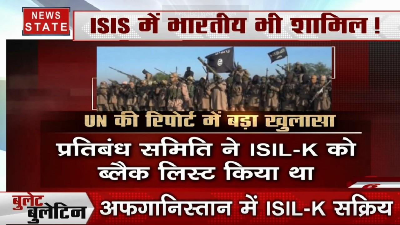 Bullet News: ISIS में शामिल भारत के आतंकी, शरजील इमाम के समर्थकों पर कसा शिकंजा
