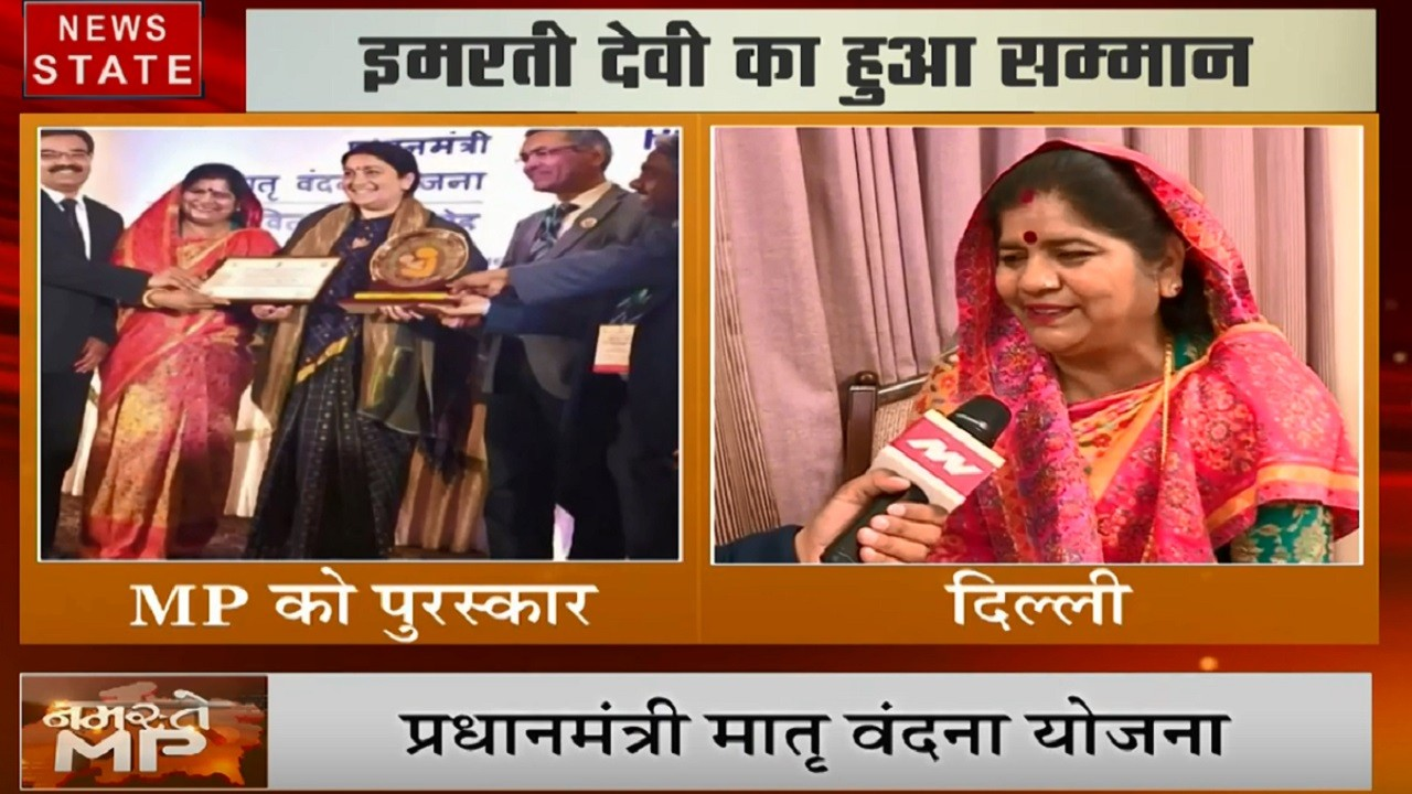 MP: PM मातृ वंदना योजना में मध्य प्रदेश अव्वल, देखें बाल विकास मंत्री इमरती देवी से खास बातचीत