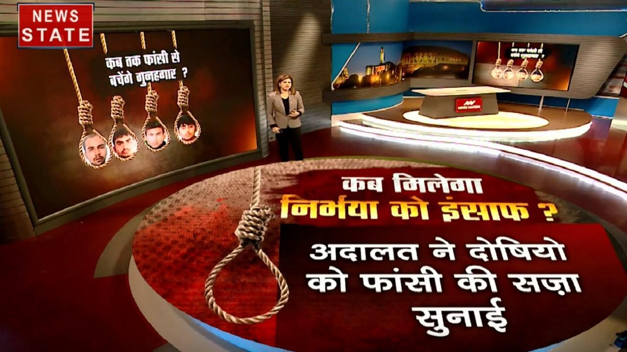 Nirbhaya Case: चारों दोषियों की फांसी से जुड़ी याचिका पर दिल्ली हाई कोर्ट सुनाएगी फैसला