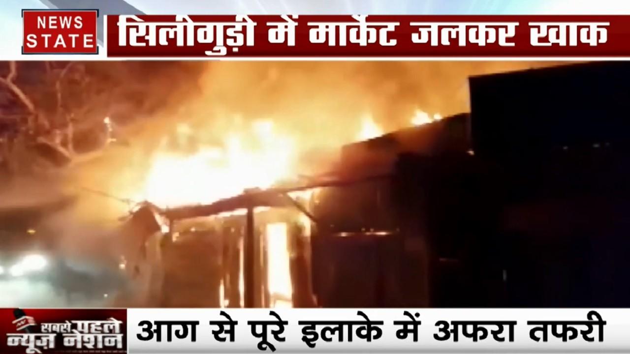 West Bengal: सिलीगुड़ी में मार्केट जलकर खाक, भीषण आग लगने से इलाके में मची अफरा तफरी