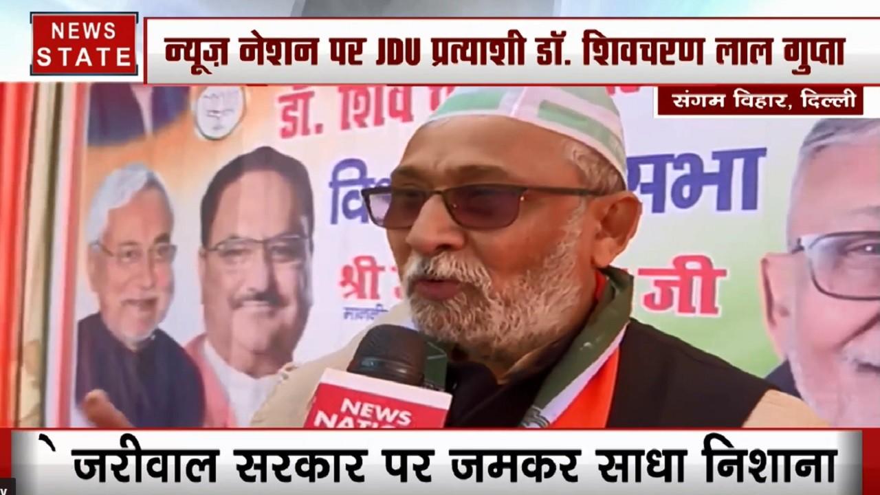 Exclusive Interview: JDU प्रत्याशी डॉ. शिवचरण गुप्ता का केजरीवाल पर निशाना- संगम विहार में नहीं हुआ विकास