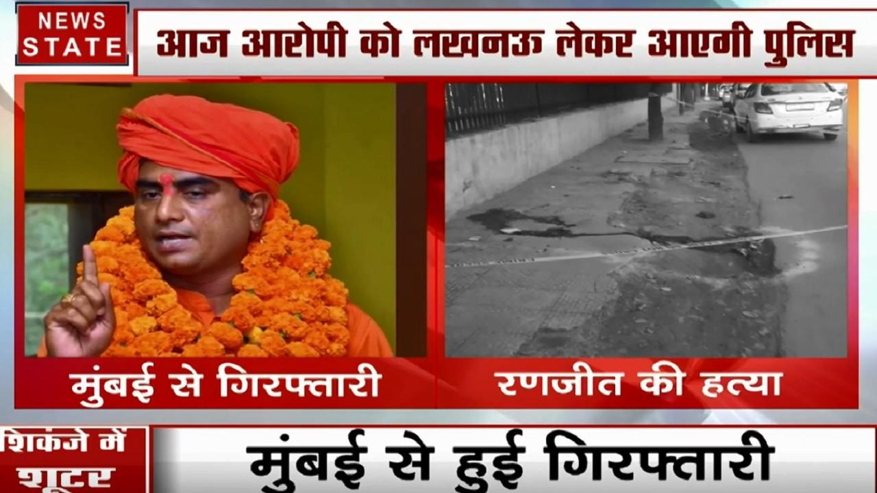 मुबंई से पकड़ा गया हिंदूवादी नेता का हत्यारा, आरोपी को आज लखनऊ लेकर आएगी यूपी पुलिस