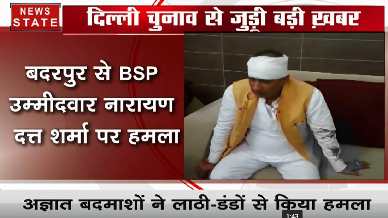 दिल्ली में BSP उम्मीदवार नारायण दत्त पर जानलेवा हमला, अज्ञात बदमाशों ने लाठी- डंडों से किया वार