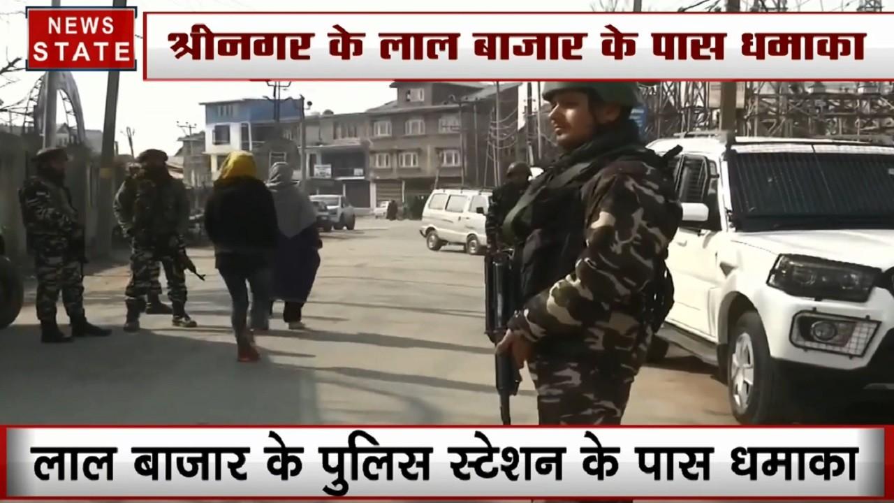 Jammu & Kashmir: श्रीनगर के लाल बाजार के पुलिस स्टेशन के पास धमाका, 1 जवान घायल