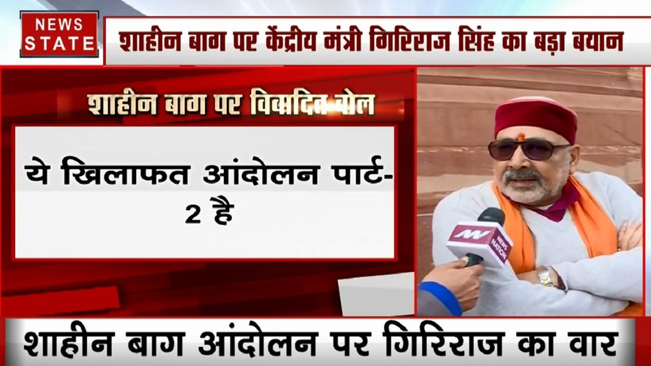 केंद्रीय मंत्री गिरिराज सिंह के बिगड़े बोल- शाहीन बाग सिर्फ आंदोलन नहीं रहा, सुसाइड बॉम्बर का जत्था बनाया जा रहा