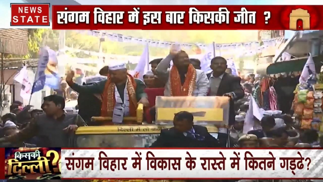 Kiski Delhi: संगम विहार में केजरीवाल सरकार से नाराज लोग, देखें चुनावी वादों- दावों की पूरी सच्चाई