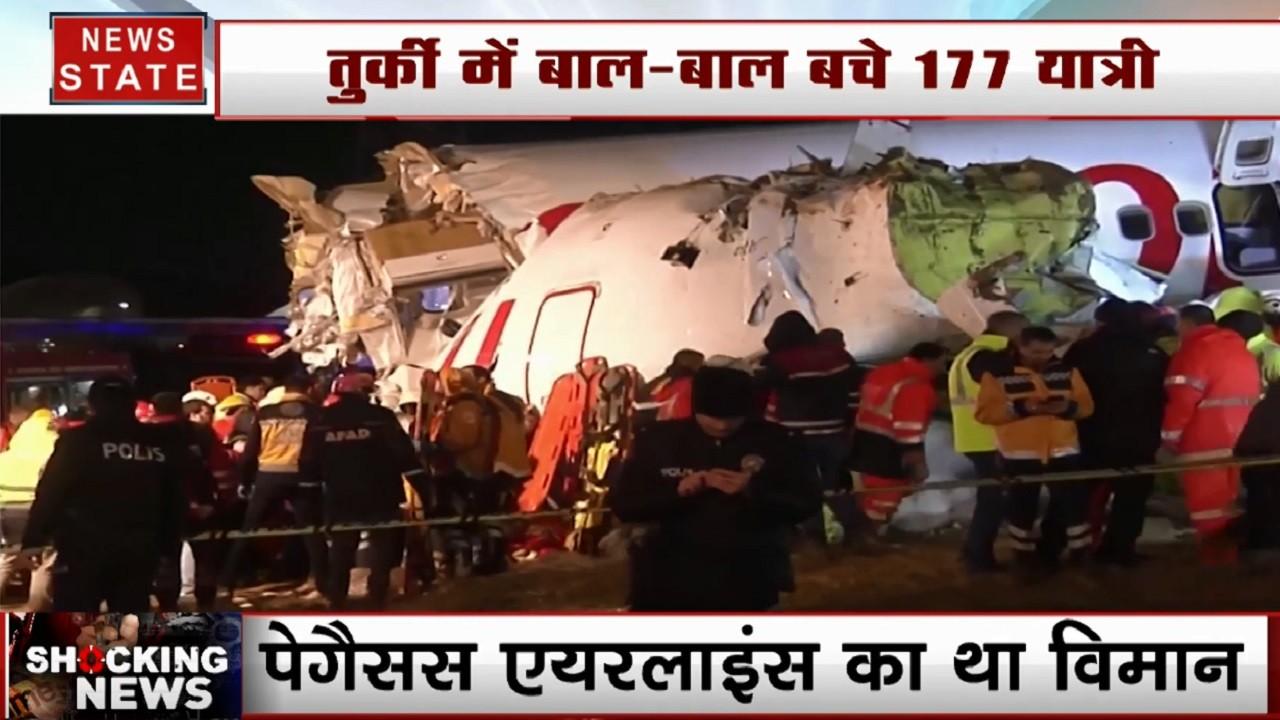 तुर्की में रनवे पर फिसला विमान तीन हिस्सों में बंटा, बाल-बाल बचे 177 यात्री, 50 यात्री घायल