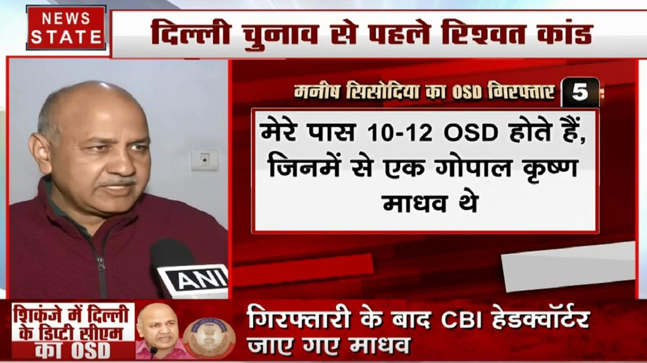 दिल्ली के डिप्टी CM मनीष सिसोदिया के OSD गिरफ्तार, GST मामले में रिश्वत लेने का आरोप