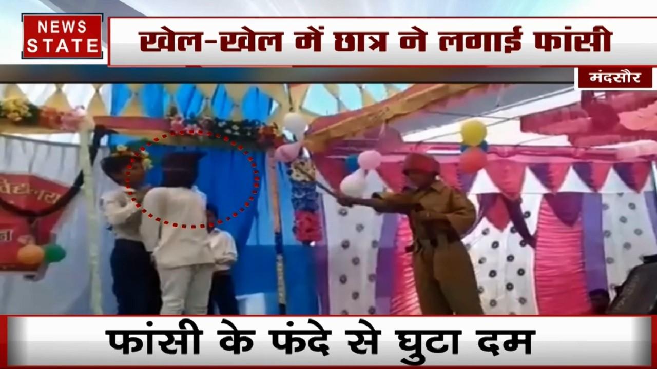 MP: खेल-खेल में छात्र ने लगाई फांसी, हककीत में बदला नाटक, शहीद भगत सिंह पर आधारित था ड्रामा