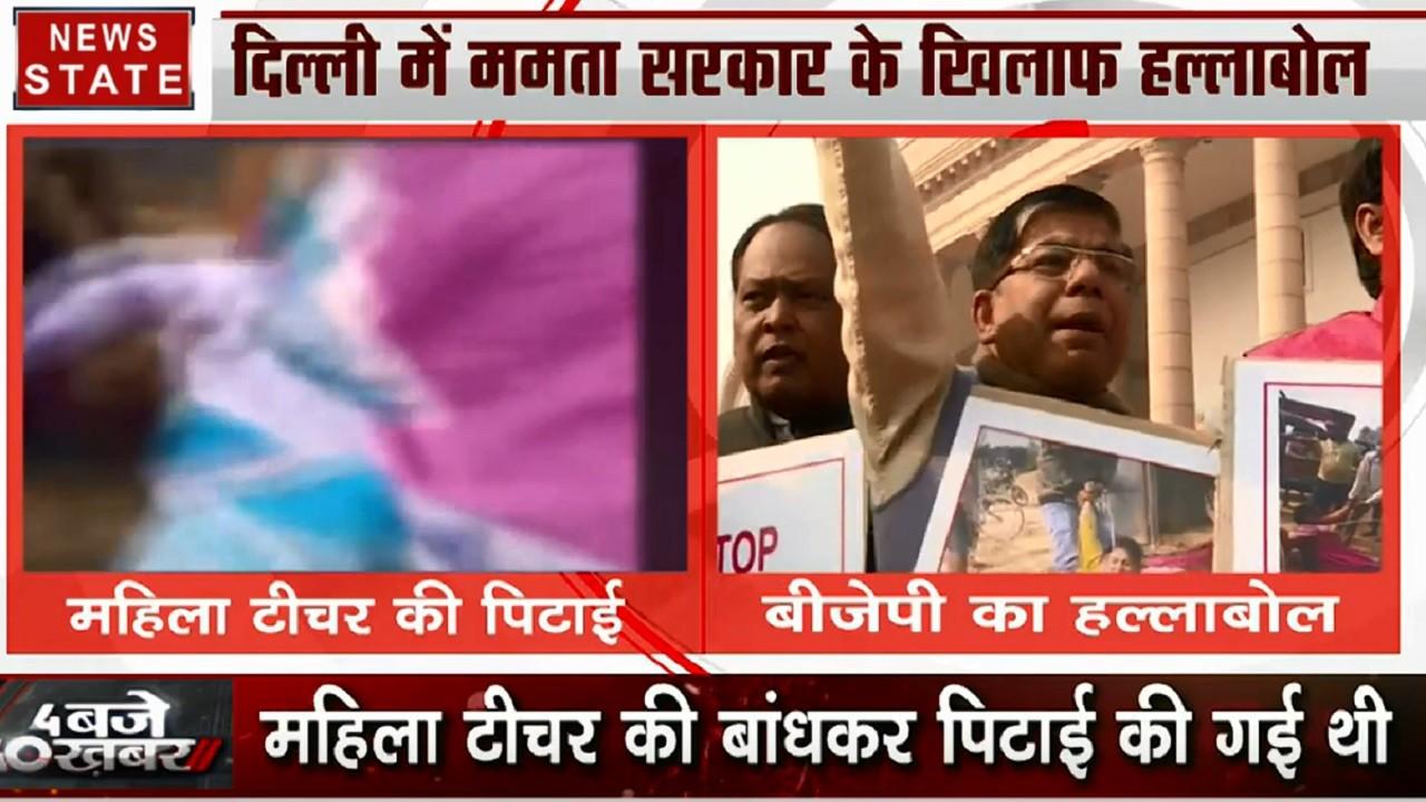 दिल्ली में ममता सरकार के खिलाफ हल्लाबोल, बंगाल में महिला टीचर को बाधंकर पिटाई पर फूटा बीजेपी का गुस्सा