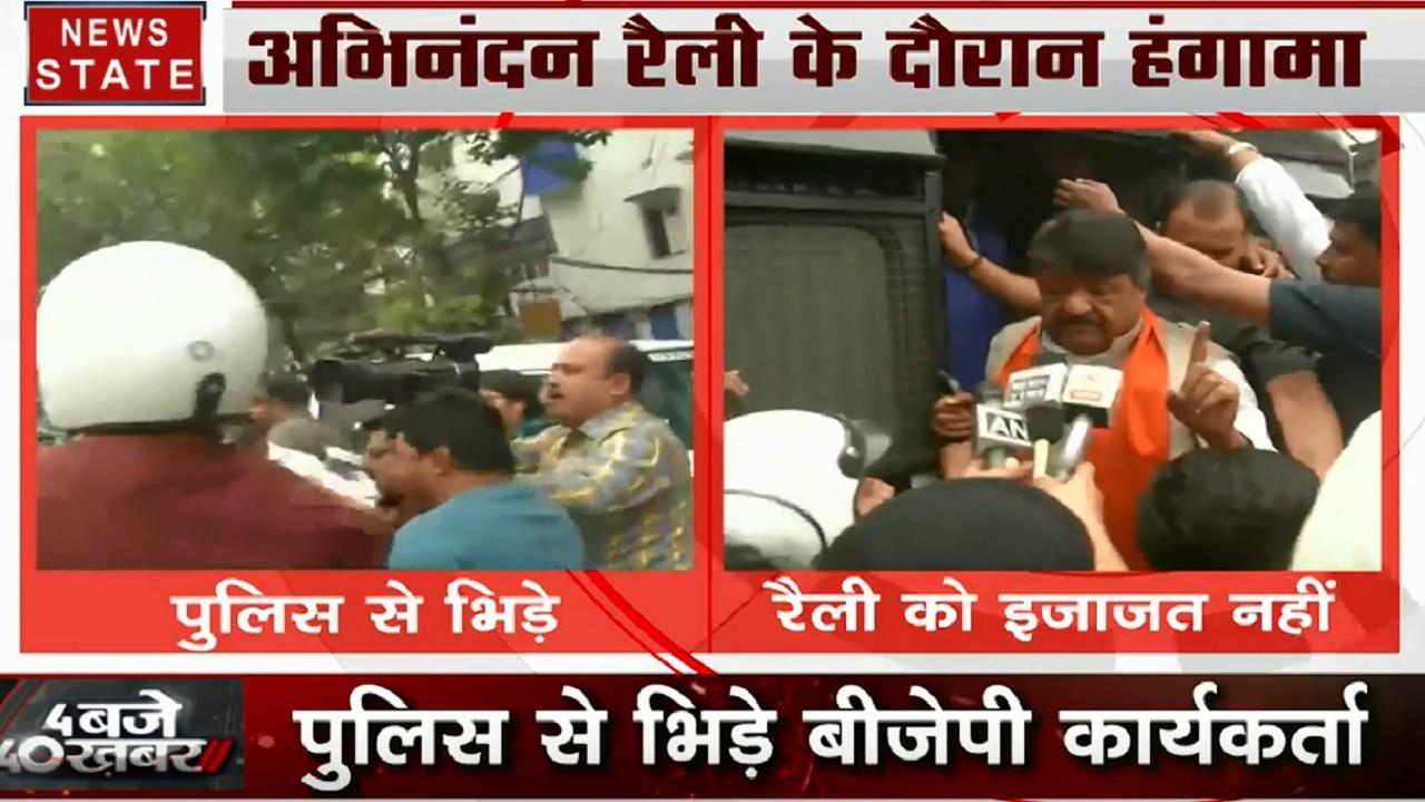 कोलकाता में बीजेपी रैली पर ममता कठोर, नेता कैलाश विजयवर्गीय को पुलिस ने हिरासत में लिया